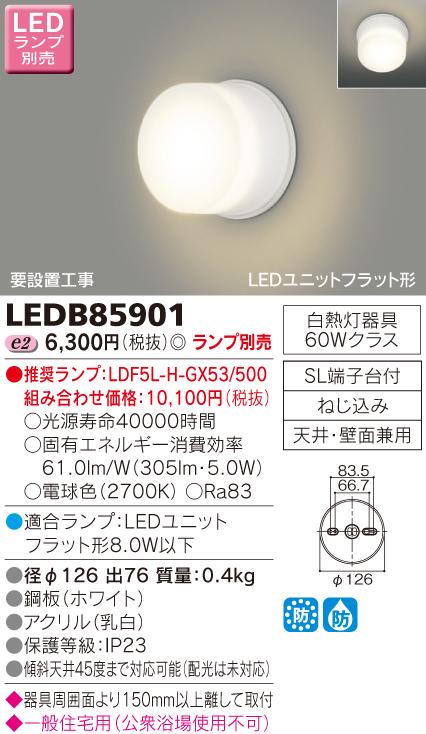 東芝 買収 条件付き送料無料 最安値に挑戦 LED 照明器具LED浴室灯 LEDB85901
