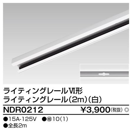 条件付き送料無料 数量は多 東芝 ふるさと割 NDR0212 ライティングレール VI形 ホワイト 2m 配線ダクトレール 白色