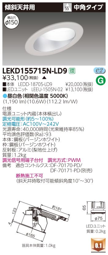 東芝 LEKD155715N-LD9 (LEKD155715NLD9) 1500ユニット交換形DL傾斜天井 LEDダウンライト 受注生産品