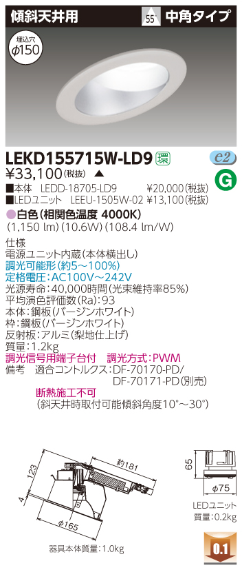東芝 LEKD155715W-LD9 (LEKD155715WLD9) 1500ユニット交換形DL傾斜天井 LEDダウンライト 受注生産品