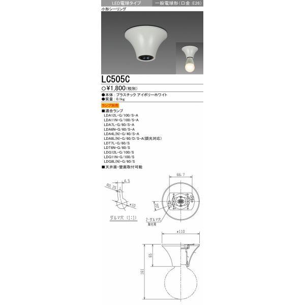 三菱 条件付き送料無料LED小形シーリング ランプ別売 LC505C LED小形シーリング 大決算セール LED電球タイプ 商品追加値下げ在庫復活 天井面 壁面取付可能 一般電球形 口金E26