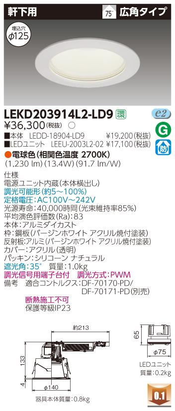 東芝 LEKD203914L2-LD9 (LEKD203914L2LD9) 2000ユニット交換形DL軒下用 LEDダウンライト