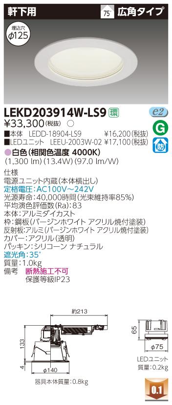 東芝 LEKD203914W-LS9 (LEKD203914WLS9) 2000ユニット交換形DL軒下用 LEDダウンライト