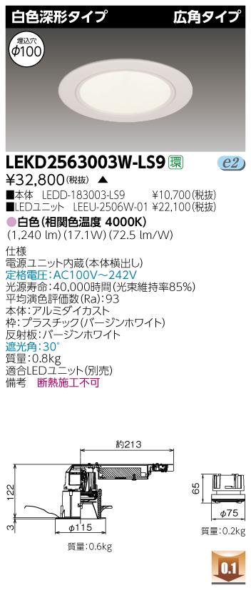 東芝 LEKD2563003W-LS9 (LEKD2563003WLS9) 2500ユニット交換形DL白色深形 LEDダウンライト