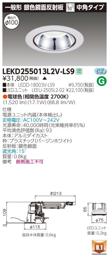 東芝 LEKD255013L2V-LS9 (LEKD255013L2VLS9) 2500ユニット交換形DL銀色鏡面 LEDダウンライト