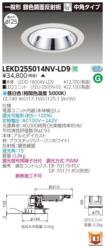東芝 LEKD255014NV-LD9 (LEKD255014NVLD9) 2500ユニット交換形DL銀色鏡面 LEDダウンライト