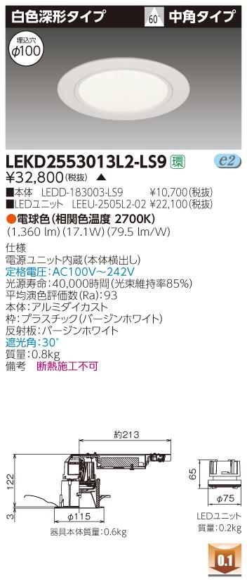 東芝 LEKD2553013L2-LS9 (LEKD2553013L2LS9) 2500ユニット交換形DL白色深形 LEDダウンライト