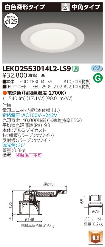 東芝 LEKD2553014L2-LS9 (LEKD2553014L2LS9) 2500ユニット交換形DL白色深形 LEDダウンライト