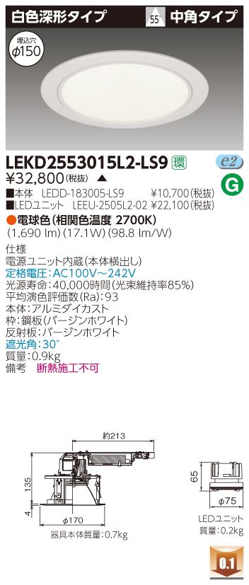 東芝 LEKD2553015L2-LS9 (LEKD2553015L2LS9) 2500ユニット交換形DL白色深形 LEDダウンライト