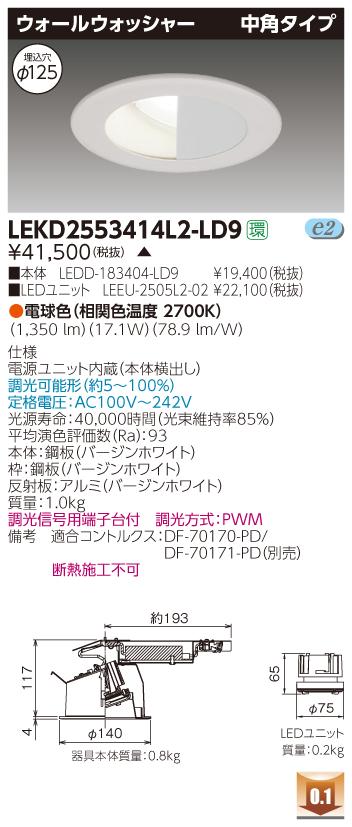 東芝 LEKD2553414L2-LD9 (LEKD2553414L2LD9) 2500ユニット交換形DLウォールW LEDダウンライト