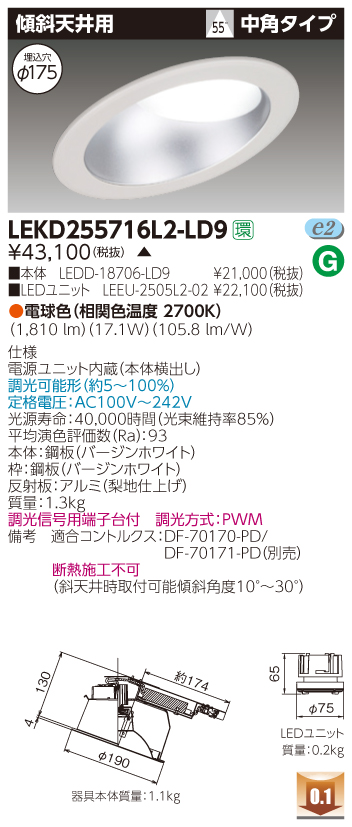 東芝 LEKD255716L2-LD9 (LEKD255716L2LD9) 2500ユニット交換形DL傾斜天井 LEDダウンライト