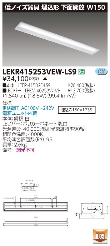 東芝 LEKR415253VEW-LS9 (LEKR415253VEWLS9) TENQOO埋込150低ノイズ高演色 LEDベースライト
