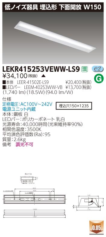 東芝 LEKR415253VEWW-LS9 (LEKR415253VEWWLS9) TENQOO埋込150低ノイズ高演色 LEDベースライト