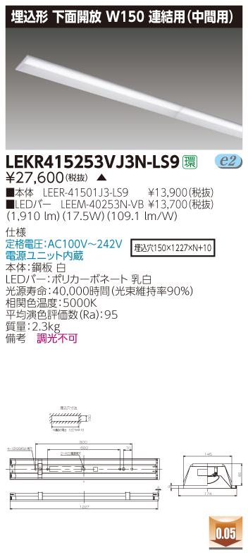 東芝 LEKR415253VJ3N-LS9 (LEKR415253VJ3NLS9) TENQOO埋込40形150連中高演 LEDベースライト