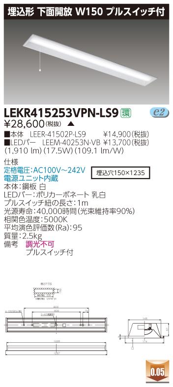 東芝 LEKR415253VPN-LS9 (LEKR415253VPNLS9) TENQOO埋込40形W150P高演 LEDベースライト