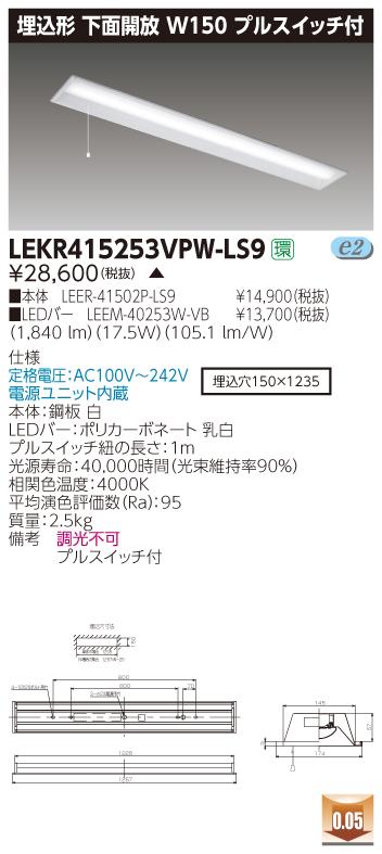 東芝 LEKR415253VPW-LS9 (LEKR415253VPWLS9) TENQOO埋込40形W150P高演 LEDベースライト