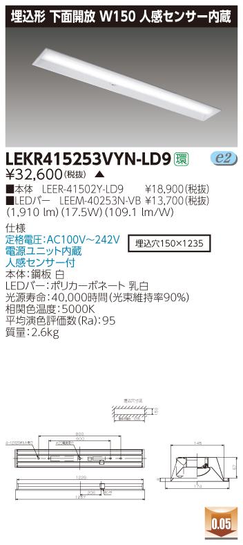 東芝 LEKR415253VYN-LD9 (LEKR415253VYNLD9) TENQOO埋込40形W150C付 LEDベースライト
