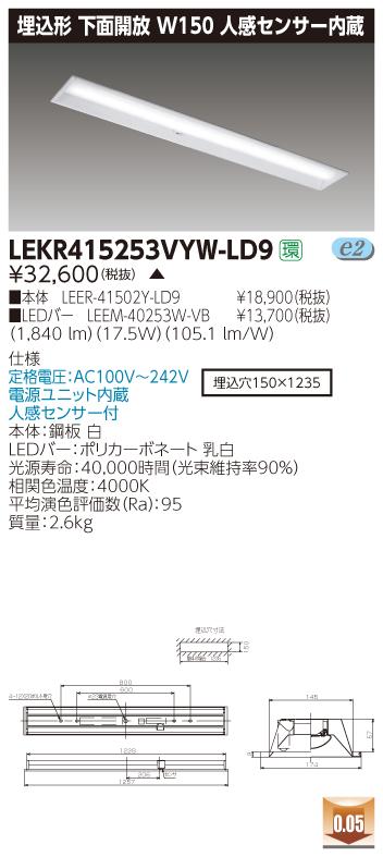 東芝 LEKR415253VYW-LD9 (LEKR415253VYWLD9) TENQOO埋込40形W150C付 LEDベースライト