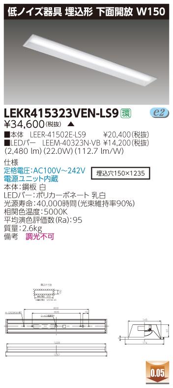 東芝 LEKR415323VEN-LS9 (LEKR415323VENLS9) TENQOO埋込150低ノイズ高演色 LEDベースライト