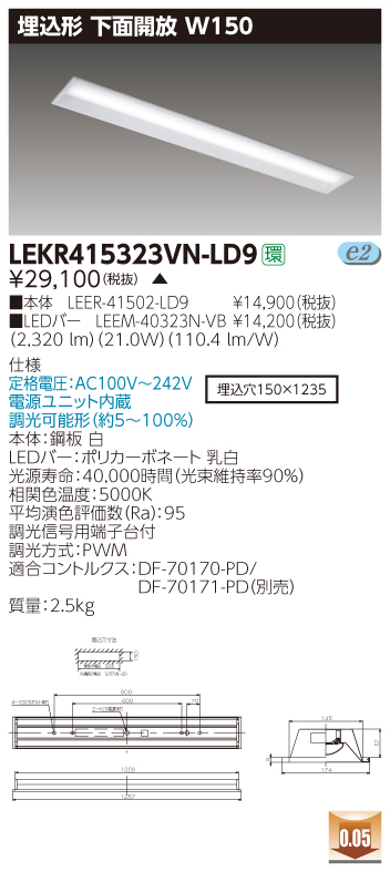 東芝 LEKR415323VN-LD9 (LEKR415323VNLD9) TENQOO埋込40形W150調光 LEDベースライト