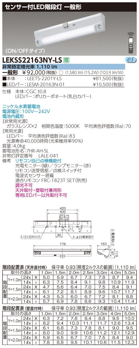 東芝 LEKSS22163NY-LS (LEKSS22163NYLS) 20形人感電池内蔵階段灯 LED組み合せ器具