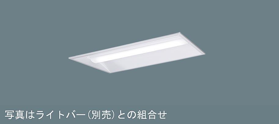 パナソニック 条件付き送料無料 XLX230VENJ 当店は最高な サービスを提供します RZ9 XLX230VENJRZ9 天井埋込型 一体型LEDベースライト 20形 贈答 ライコン別売 連続調光型 下面開放型 調光タイプ