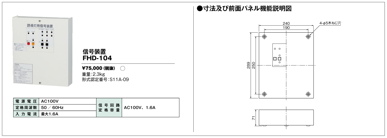 東芝(TOSHIBA)照明器具誘導灯 FHD-104