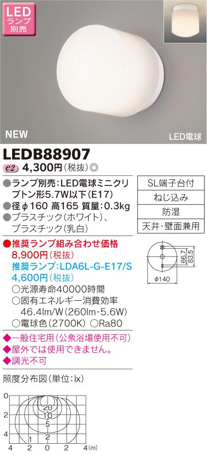 LED 東芝(TOSHIBA)照明器具LED浴室灯  LEDB88907