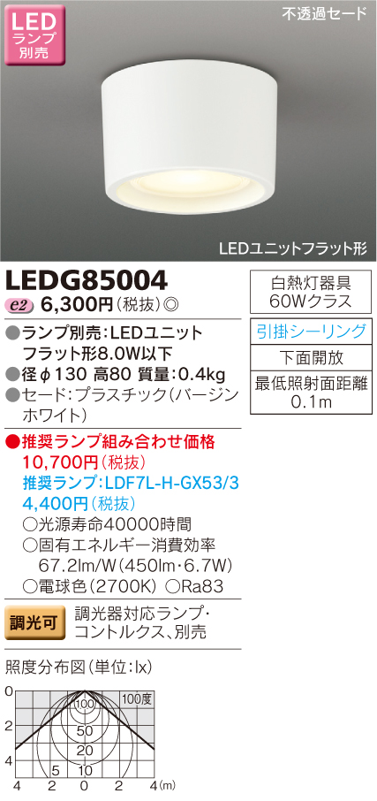 セール 特集 東芝 条件付き送料無料 LED 卸売り LEDG85004 照明器具LEDシーリングライト