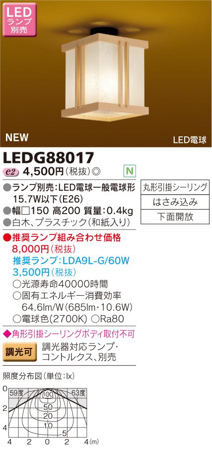東芝 オーバーのアイテム取扱☆ 最安値挑戦 条件付き送料無料 LEDG88017 LEDシーリングライト照明器具