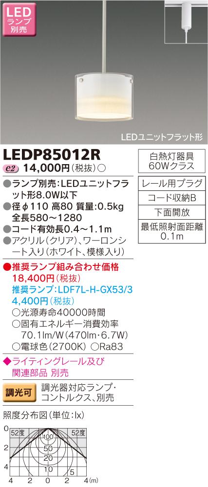 東芝 条件付き送料無料 LED LEDP85012R 低廉 照明器具LEDペンダントライト AL完売しました