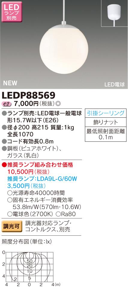 東芝 条件付き送料無料 完全送料無料 LED 照明器具LEDペンダントライト 超安い LEDP88569