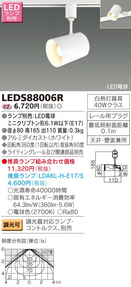 定番から日本未入荷 東芝 条件付き送料無料 LED 照明器具LEDスポットライト LEDS88006R 即納送料無料!