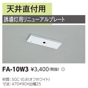 条件付き送料無料 東芝 FA-10W3 天井直付用 直付形誘導灯リニューアルプレート 毎日続々入荷 2020モデル FA10W3