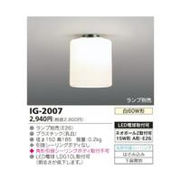 条件付き送料無料 ランプ別売 東芝 定番から日本未入荷 IG-2007 小形シーリング 再再販 IG2007 丸形引掛シーリング