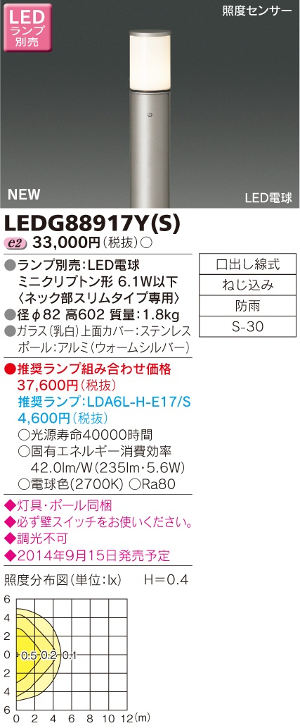 LED 東芝ライテック(TOSHIBA) LEDガーデンライト LEDG88917Y(S)(LEDG88917YS)