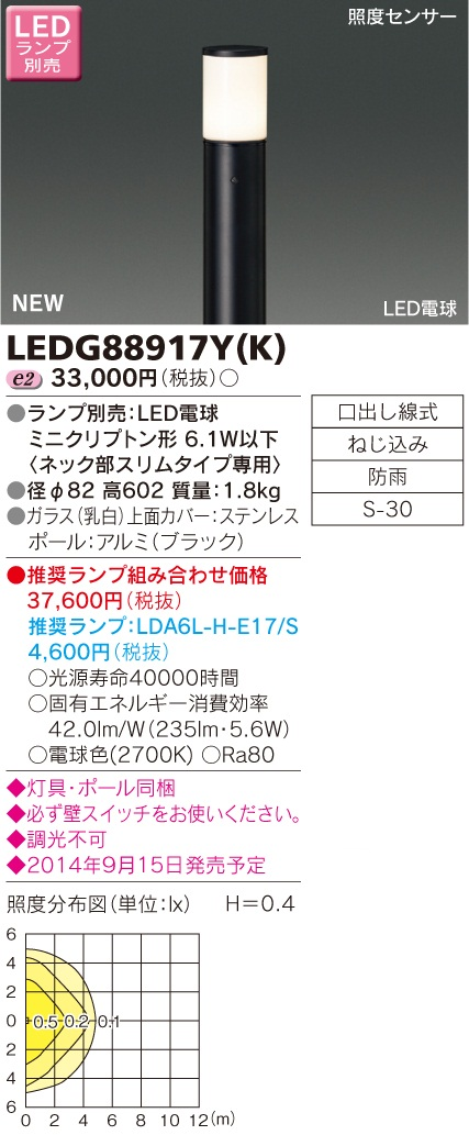 LED 東芝ライテック(TOSHIBA) LEDガーデンライト LEDG88917Y(K)(LEDG88917YK)