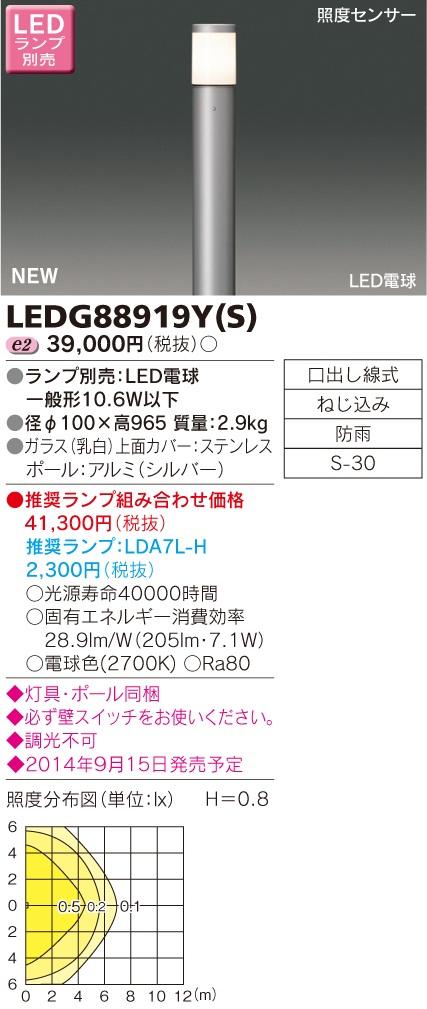 LED 東芝ライテック LEDガーデンライト・門柱灯   LEDG88919Y(S) 「LEDG88919YS」
