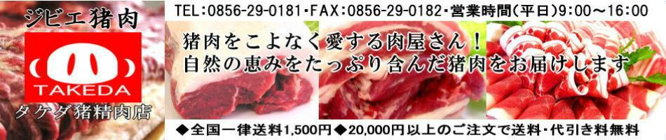 タケダ猪精肉店:猪肉を取り扱ってます