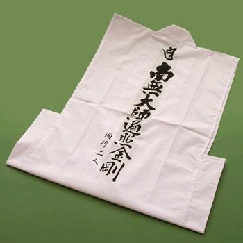 §お遍路用品を販売して40年以上です。安心してご検討下さい§ 四国八十八ヶ所用白衣(背文字入り)<袖無し>簡易ポケット付き笈摺(おいづる)とも呼ばれる袖の無い白衣(お遍路さんの巡礼・巡拝・参拝のお供に)[お遍路グッズ][お遍路用品]
