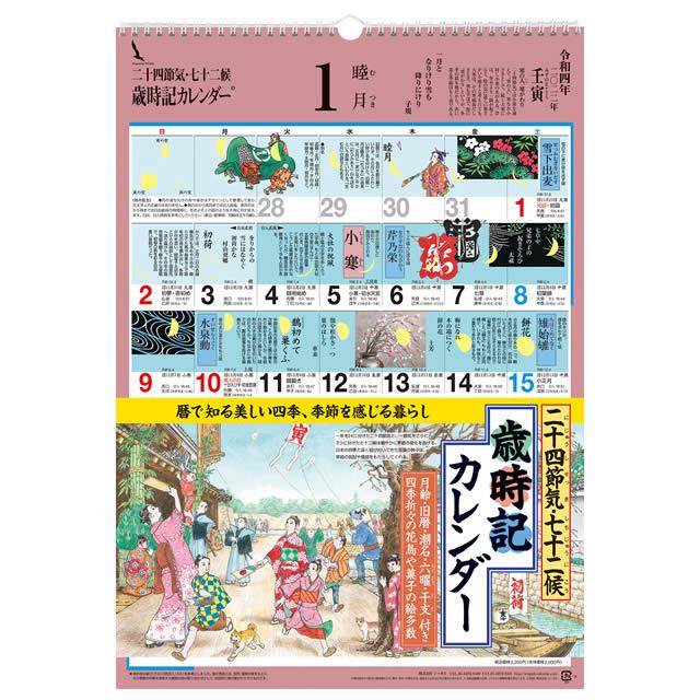二十四節気 七十二候 旧暦 満月 格安 俳句 日本全国 送料無料 2022年〔令和4年〕版 シーガル 和歌 〔大〕 歳時記カレンダー