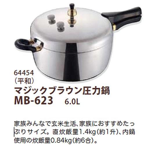 【送料無料】【10%OFF】平和マジックブラウン圧力鍋MB-623〔6.0リットル〕