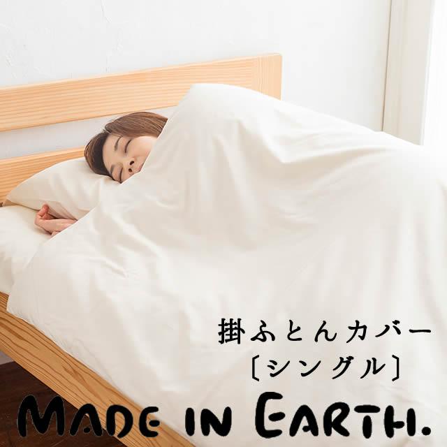 【送料無料】メイド・イン・アース 掛ふとんカバー 〔平織り /シングル〕 日本製