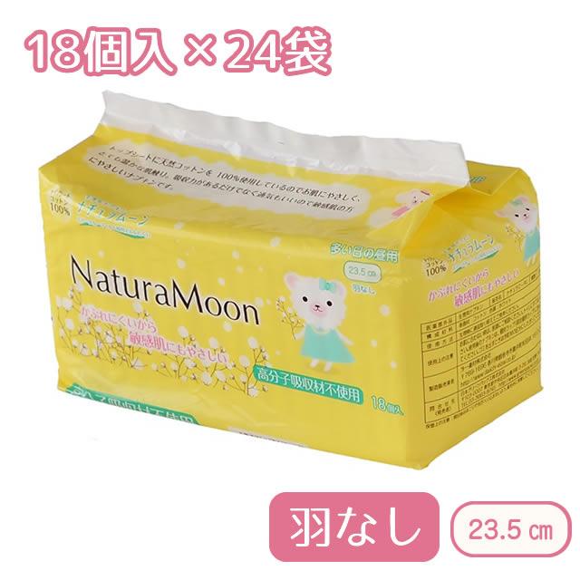 【送料無料】ナチュラムーン 生理用ナプキン 多い日の昼用 〔羽なし〕 18個入×24袋セット
