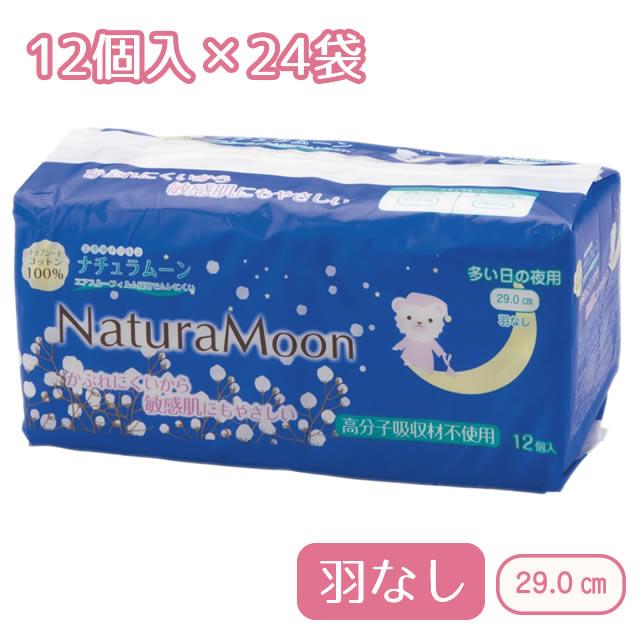 【送料無料】ナチュラムーン 生理用ナプキン 多い日の夜用 〔羽なし〕 12個入×24袋セット