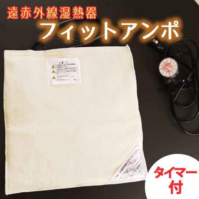 【送料無料】丸央産業 フィットアンポ 〔タイマー付〕