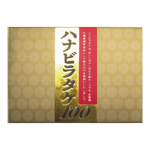 ハナビラタケ100 150mg×60粒×3箱