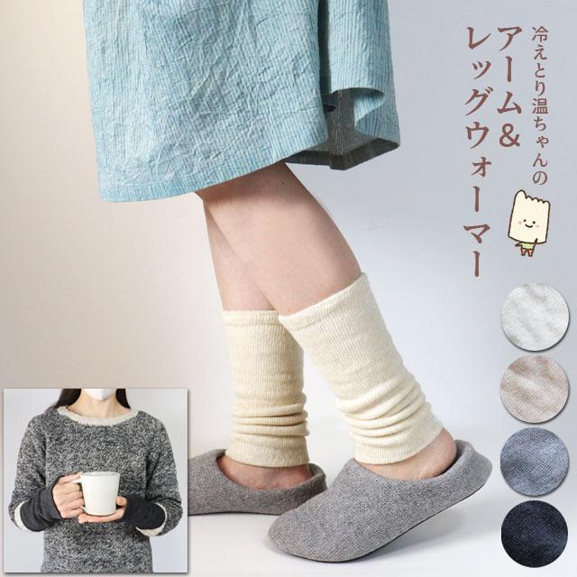 入荷予定 冷えとり 内絹外綿 日本正規代理店品 日本製 冷え取り 重ね履き 2重編み 冷えとり温ちゃんのアーム ショート丈 レッグウォーマー メール便可 リニューアル