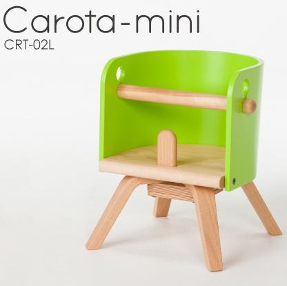 カロタ・ミニ CRT-02L SDI Fantasia 佐々木デザイン 日本製 Carota-mini チェア ベビーチェア ローチェア 先振込送料無料