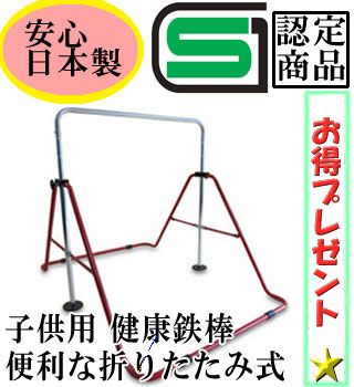 From Fukushima from spring Mfg health bar DX children's high bar indoor and indoor ☆ SG with Mark's children also assured ☆ FM-1534 ☆ points 10 times ☆ outdoor is available
